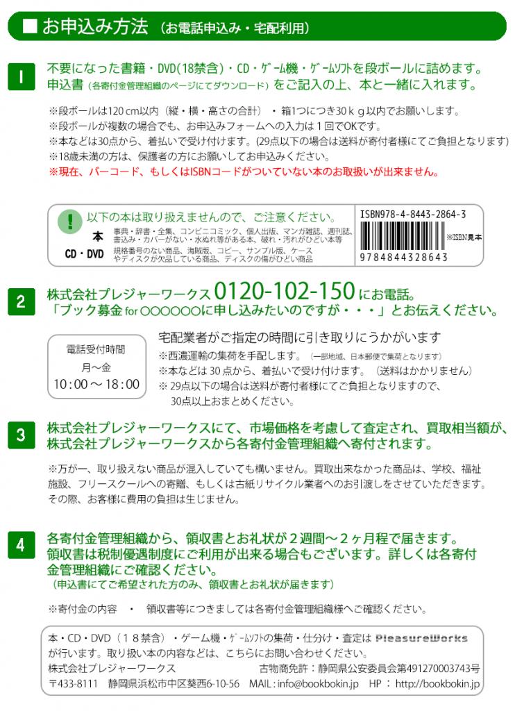 お申込み方法改20181211