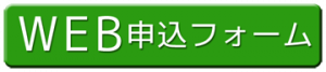 BOOK募金_WEB申込フォーム
