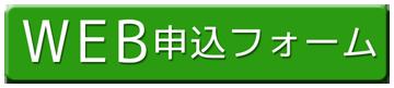 アイコン_WEB申込フォーム