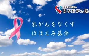 乳がんをなくす ほほえみ基金
