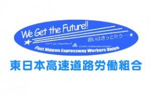 東日本高速道路労働組合様(寄付者)