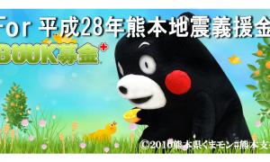 BOOK募金 for 平成28年熊本地震義援金(継続)