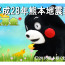 BOOK募金 for 平成28年熊本地震義援金(受付終了)