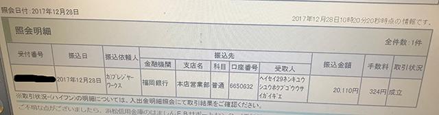 20171228振込