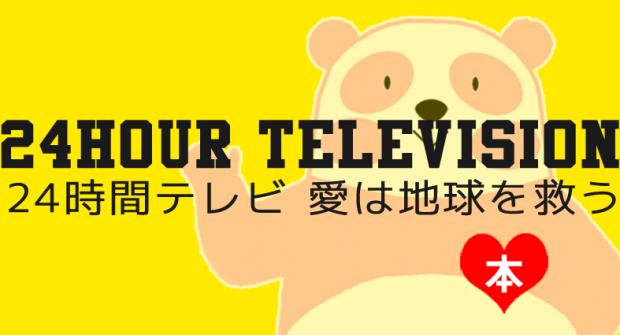 24時間テレビ36 愛は地球を救う(終了)