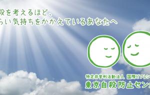特定非営利活動法人 国際ビフレンダーズ 東京自殺防止センター