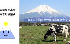 富士山朝霧高原の道路景観を守る活動