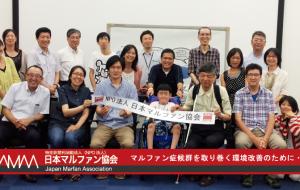 NPO法人日本マルファン協会