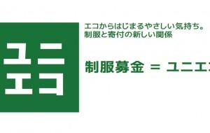 日本初の新サービス「制服募金(ユニエコ)」開始しました!