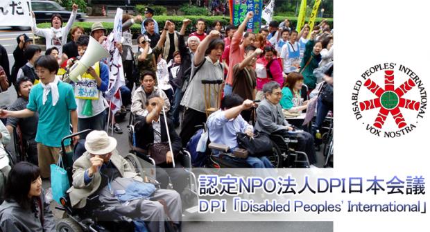 認定NPO法人DPI日本会議