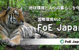 国際環境NGO FoE Japan