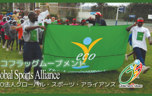 NPO法人グローバル・スポーツ・アライアンス