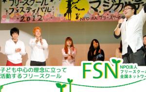 NPO法人フリースクール全国ネットワーク