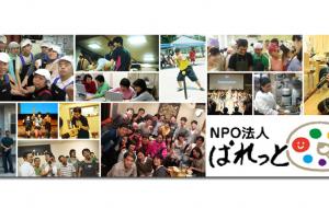 認定NPO法人ぱれっと
