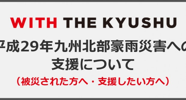 BOOK募金 for 平成29年九州北部豪雨災害義援金(8/20到着分まで)