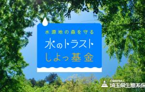 公益財団法人 埼玉県生態系保護協会