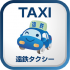 遠鉄タクシー(株)様(寄付者)